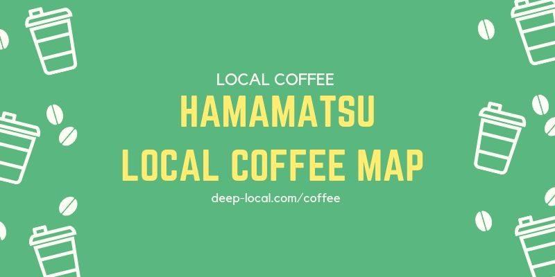 浜松ローカルコーヒーマップ