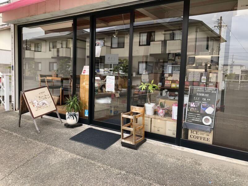 スペシャルティコーヒー専門店香茶屋の外観