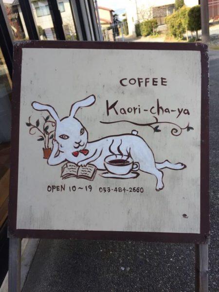 スペシャルティコーヒー専門店香茶屋の看板