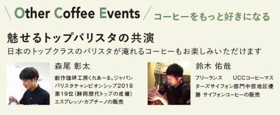 浜松ローカルコーヒーフェス