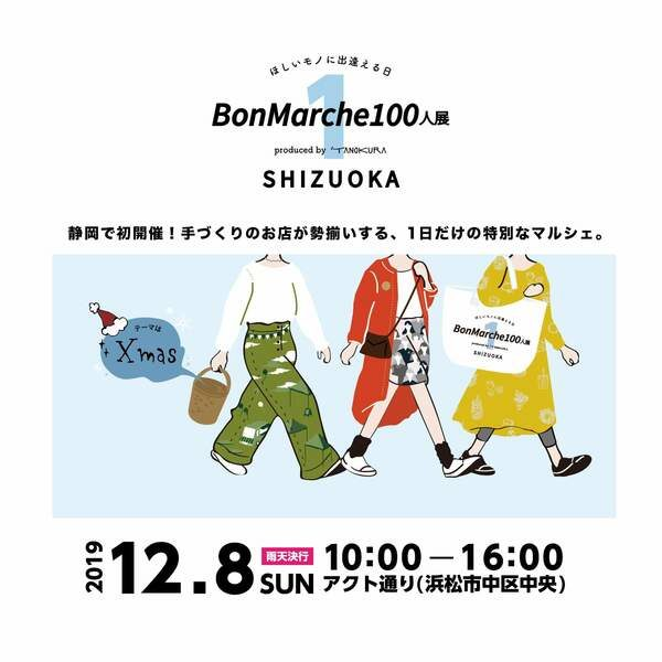 BonMarche100人展in静岡